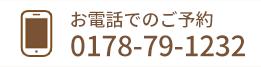 お電話でご予約 0178-79-1232