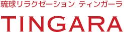琉球リラクゼーション ティンガーラ